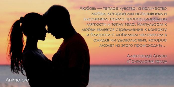 Любовь — теплое чувство...