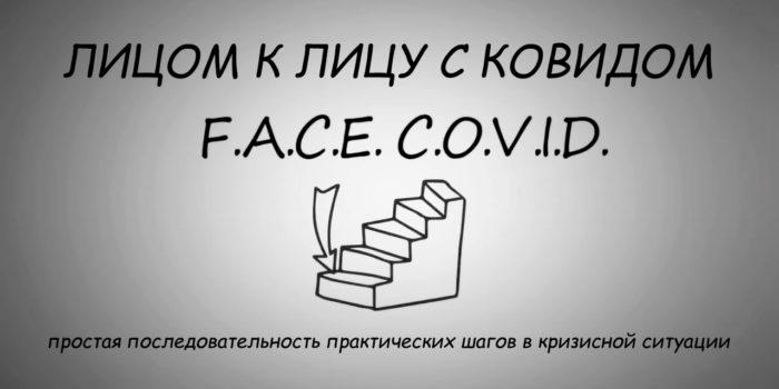 Лицом к лицу с ковидом (F.A.C.E. C.O.V.I.D.)