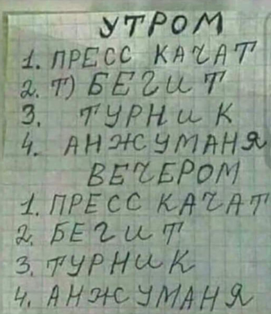 Это изображение имеет пустой атрибут alt; его имя файла - plan-trenirovki.jpg